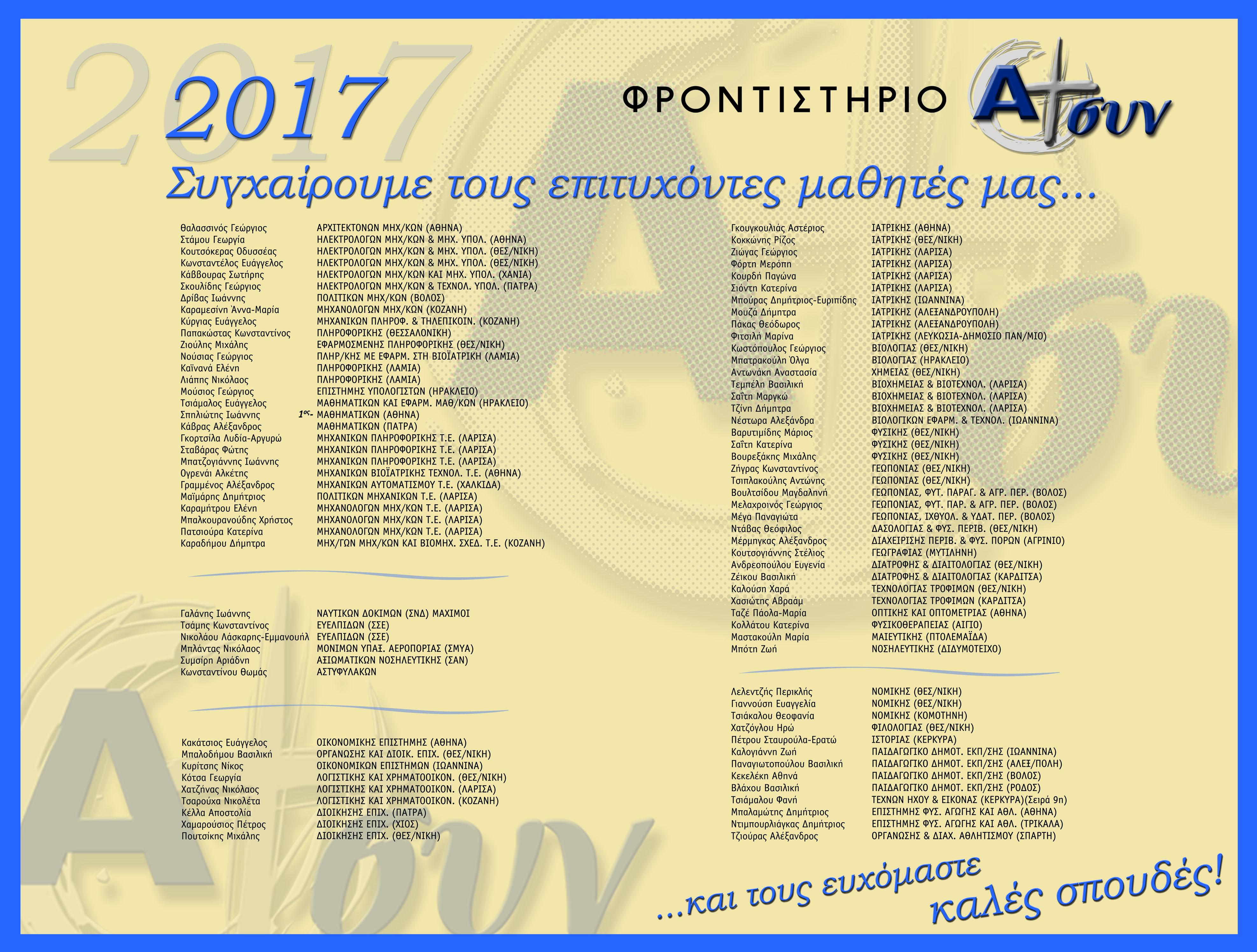 epit_2017-big